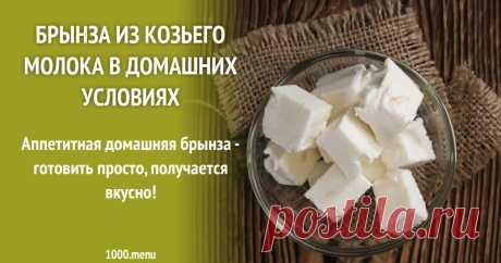 Брынза из козьего молока в домашних условиях рецепт с фото Готовим брынзу из козьего молока: поиск по ингредиентам, советы, отзывы, пошаговые фото, подсчет калорий, удобная печать, изменение порций, похожие рецепты