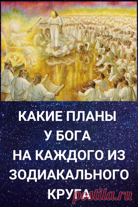 Какие планы у Бога на каждого из Зодиакального круга
