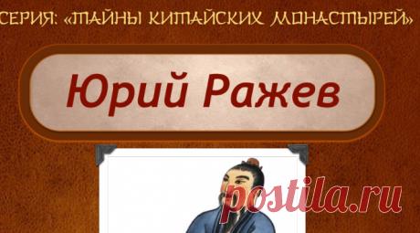 Ражев Ю.А. - Цигун-массаж для продления жизни (Тайны китайских монастырей) - 2013.pdf
