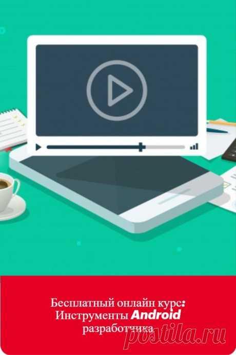 """Бесплатный и доступный онлайн-курс """"Инструменты Android разработчика"""". Пройдя данный курс, вы сделаете первый шаг к серьезному обучению и сможете чётко определиться с направлением ваших интересов! Вы также бесплатно сможете изучить другие интересные онлайн курсы. Регистрируйтесь и получайте знания совершенно бесплатно."""