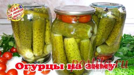 The best cucumbers for the winter, for storage in the apartment! The easy recipe with one filling!