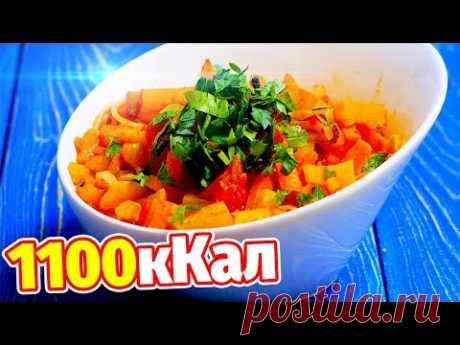 МЕНЮ НА ДЕНЬ 1100кКал: Заготовки еды на 3 дня - Постное и Альтернатива с мясом