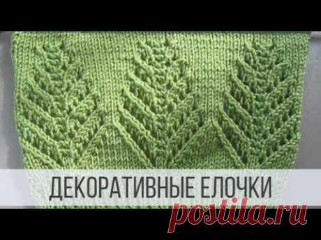 Ажурный узор елочка для свитера, джемпера, кардигана
