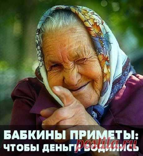 """Бабкины приметы: """"Чтобы Деньги водились""""! - ПолонСил.ру - социальная сеть здоровья - медиаплатформа МирТесен"""