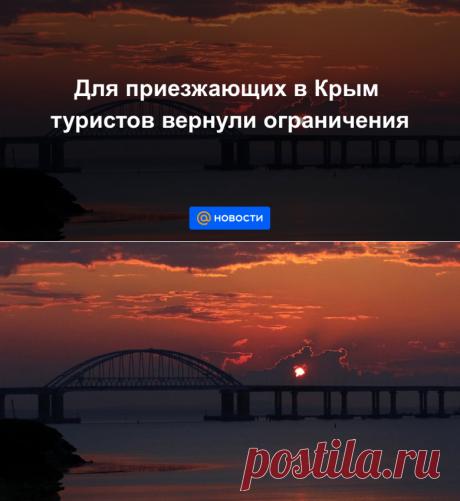 Для приезжающих в Крым туристов вернули ограничения - Новости Mail.ru