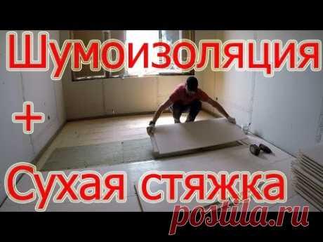 Шумоизоляция в доме Сухая стяжка на мансарде (квартире, доме) Звукоизоляция стяжки в Детской комнате