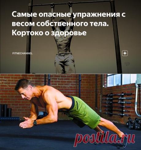 Самые опасные упражнения с весом собственного тела. Кортоко о здоровье | fitnechannel | Яндекс Дзен