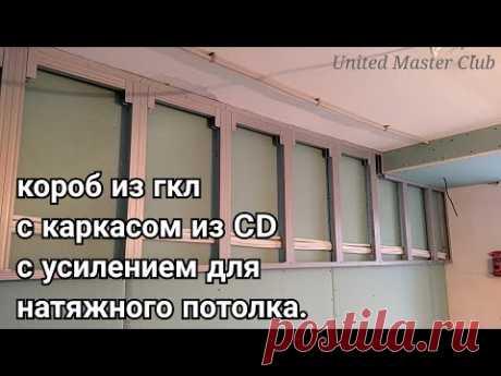 короб из гипсокартона : нестандартный каркас из CD + усилитель для натяжного. Монтаж гипсокартона.