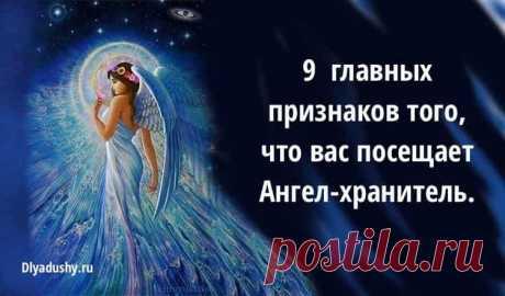 9 главных признаков того, что вас посещает ангел-хранитель.  Вот уже много лет люди делились своими наблюдениями на тему существования ангелов-хранителей. В итоге удалось выделить 9 главных признаков того, что вас посещает ангел-хранитель.