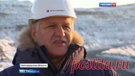 Вести недели с Дмитрием Киселевым Белгородская область
