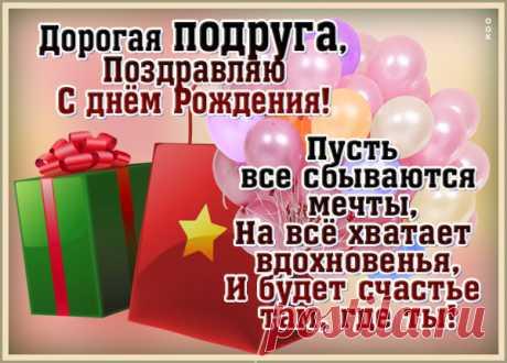 Картинка с днем рождения подруге с шариками