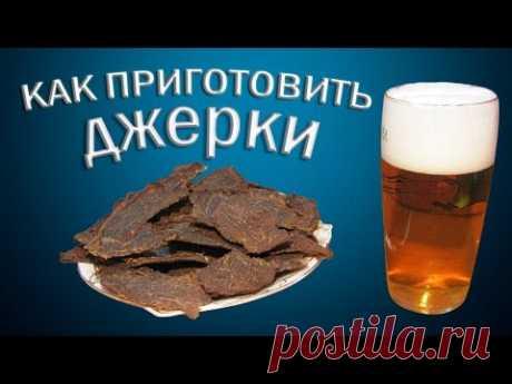 ¿Dzherki   Como preparar la carne curada?   la colación a la cerveza.