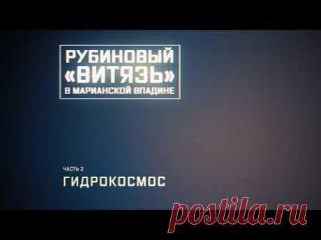 Рубиновый «Витязь» в Марианской впадине». Часть 2-я. Гидрокосмос - YouTube