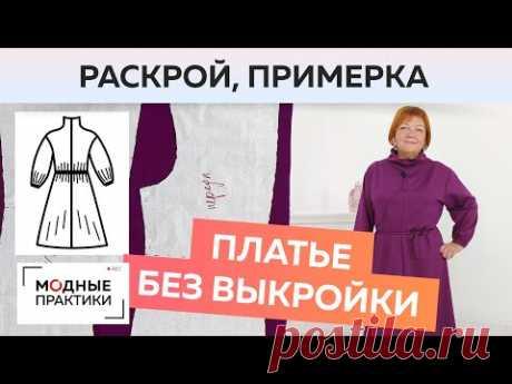 Утепляемся к зиме. Платье без выкройки. Часть 3. Раскрой деталей из ткани, сметывание, примерка.