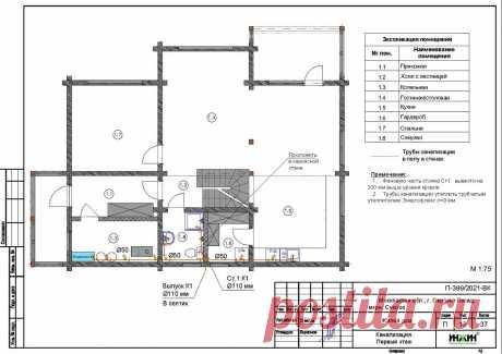 Проект отопления частного дома, пример 1604