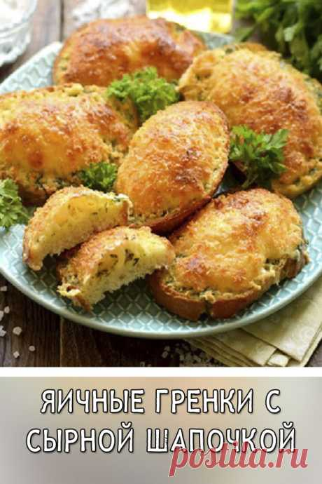 Яичные гренки с сырной «шапочкой» вытеснят утренние бутерброды  Яичные гренки с сыром — идеальное блюдо для завтрака или сытного перекуса, которое готовится очень быстро и просто. Гренки не жарятся в масле на сковороде, а запекаются в духовке, что есть несомненным плюсом. В духовке гренки получаются подсушенными, если жарить их на сковороде, они выйдут более мягкими.