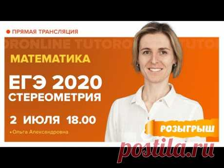 Решение задач по стереометрии | ЕГЭ 2020 по математике