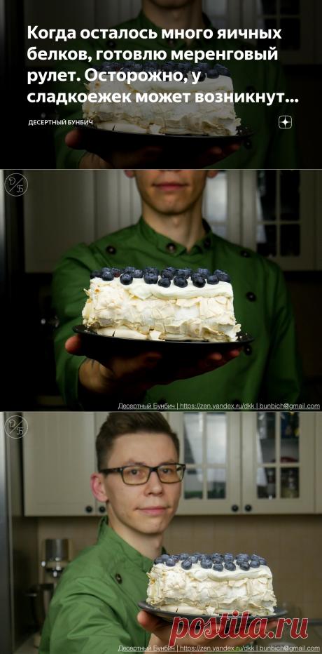 Когда осталось много яичных белков, готовлю меренговый рулет. Осторожно, у сладкоежек может возникнуть привыкание😉 | Десертный Бунбич | Яндекс Дзен