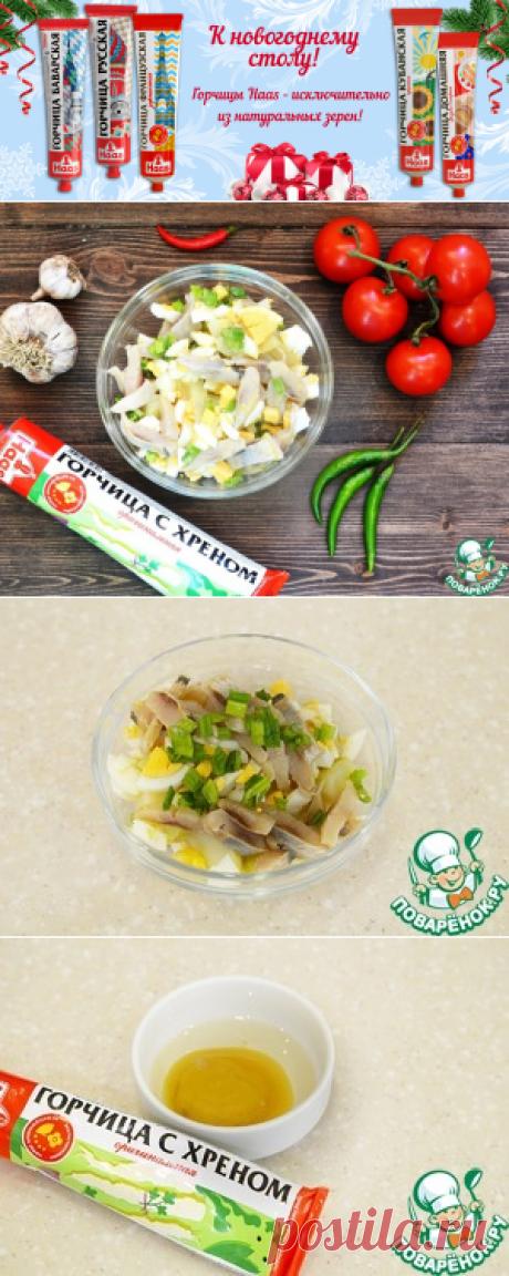 Селедочный салат с горчичной заправкой – кулинарный рецепт