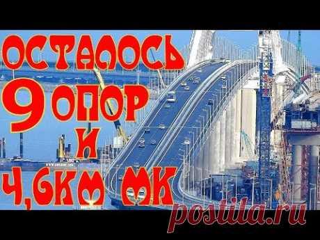 Крымский(июль 2018)мост! Ура! Свершилось!Осталось сделать меньше 10 опор!На мосту не протолкнуться!