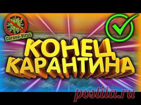 Черногория. Конец карантина. 14 05 2020 - YouTube