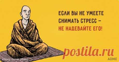 Буддийского юмора пост / Surfingbird знает всё, что ты любишь