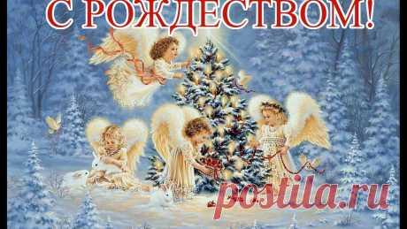 Красивое музыкальное поздравление с Рождеством в стихах - YouTube