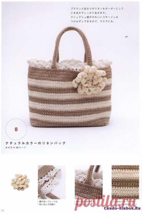 Crochet & Knit Cute Bag & Pouch - 2015 |журналы на чудо-КЛУБОК