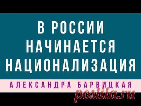 ДОБРОВОЛЬНАЯ НАЦИОНАЛИЗАЦИЯ В РОССИИ СКОРО НАЧНЁТСЯ (Александра Барвицкая) - YouTube
