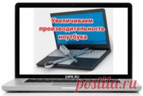 Как улучшить производительность ноутбука : простые советы