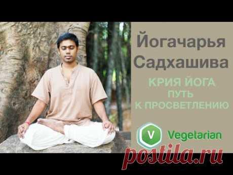 Йогачарья Садхашива - Практика Крия Йоги - Путь к просветлению