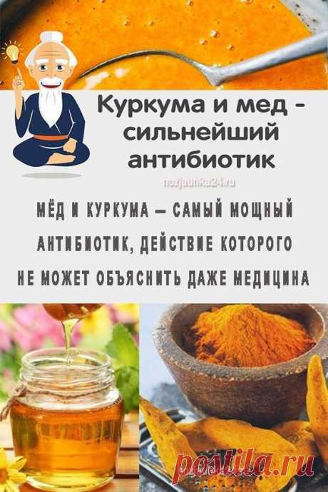 Корень куркумы — это сильный антиоксидант, содержит кальций, железо, йод, фосфор, кальций, витамины С и группы В, эфирное масло, лактон, алкалоид и др.