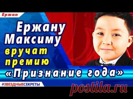 """🔔 Ержану Максиму вручат премию """"Признание года"""""""