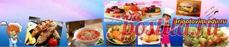 Выпечка - Кулинарные рецепты с фото и видео