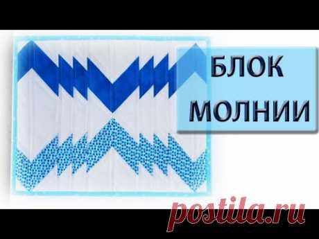 """Новый блок """"Молнии"""""""