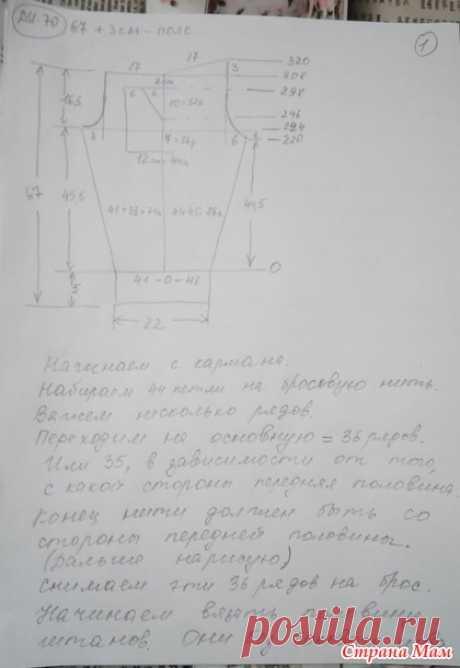 . Los cuartos para niños kostyumchiki - la labor de punto De máquina - el País de las Mamás