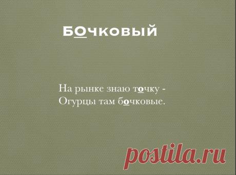 Простой способ запомнить ударение - придумать рифму. | #УДАРНЫЙМАЙ | Яндекс Дзен
