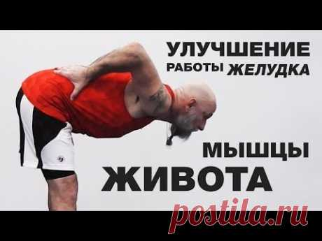 Мышцы Живота и Улучшение Работы Желудка и Пищеварения