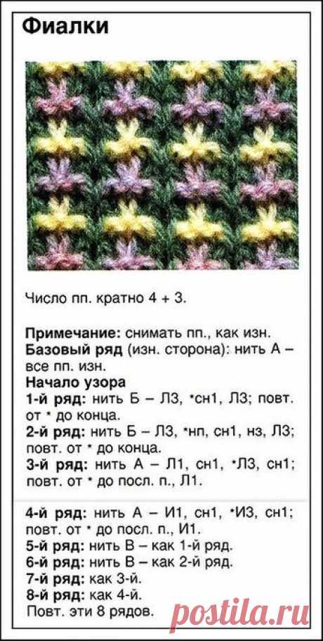 Color patterns spokes (PATTERNS SPOKES) | Inspiration of the Needlewoman Magazine