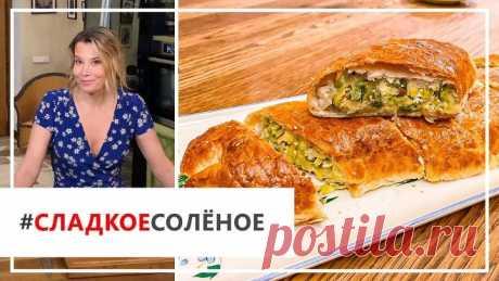 Хрустящий капустный штрудель от Юлии Высоцкой   #сладкоесолёное №88 (18+)