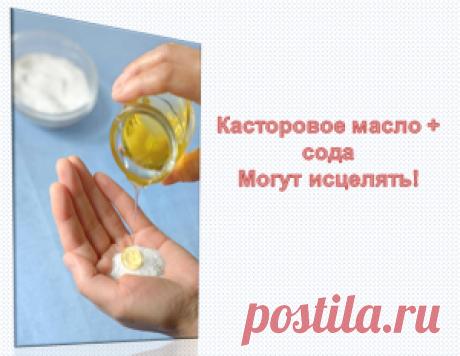Сода и касторовое масло: 18 целебных свойств