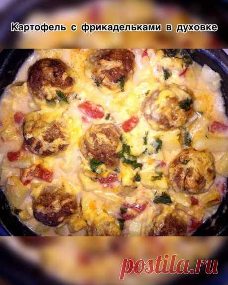 Картофель с фрикадельками в духовке Автор рецепта Elena Piskunova - Cookpad