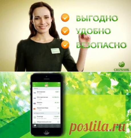 Мобильный банк Сбербанк – что входит в экономный и полный пакет | ЮРИДИЧЕСКИЙ ПОРТАЛ