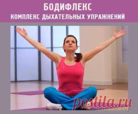 Упражнения Бодифлекс для начинающих: плюсы и минусы Упражнения по технике бидифлекс — это методика правильного дыхания во время выполнения физических упражнений, способствующая ускорению метаболических и обменных процессов. Она помогает быстро похудеть...