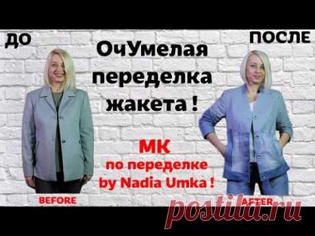 Как переделать жакет! by Nadia Umka!