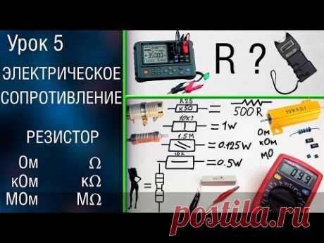 #5 Электрическое сопротивление. Резистор. Маркировка резисторов.