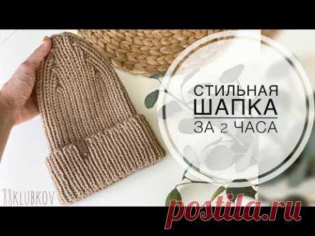 Шапка спицами, шапка тыковка, шапка женская спицами шапка для ребенка спицами