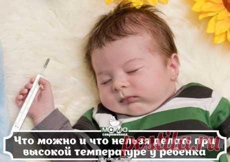 Что можно и что нельзя делать при высокой температуре у ребенка?