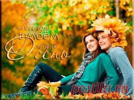 """Осень картинки!   Осень – таинственное и красивое время года! Это прекрасная пора, всё вокруг окрашивается в жёлтые и красные краски. Не зря её называют """"Золотой"""", ведь осень действительно приобретает золотистые оттенки и это очень красиво. Осень в основном холодная и дождливая, но это не повод расстраиваться, ведь именно в такие холодные и дождливые вечера в наши головы приходит очень много разных мыслей, мы задумываемся над вещами, которые действительно нас волнуют. Но т..."""