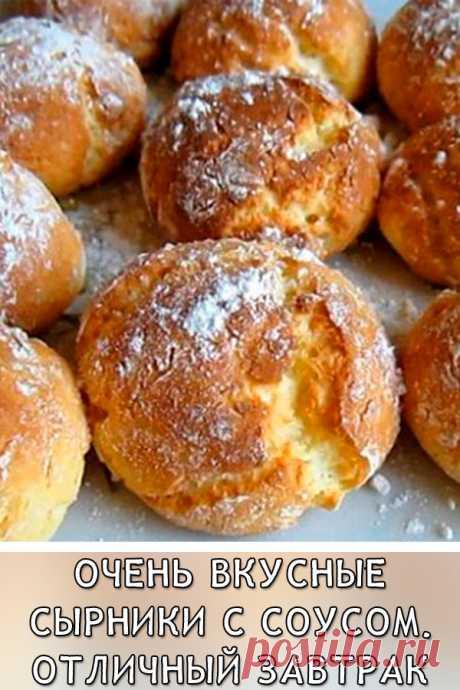 Очень вкусные сырники с соусом. Отличный завтрак Эти сырники безумно вкусные. В рецепте есть еще способ приготовления нескольких сладких соусов для них.